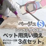 ベッド用洗い換え3点セット シングル(ベージュ色) ボックスシーツ2枚・ベッドパッドのセット