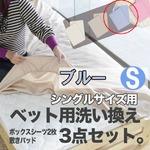 ベッド用洗い換え3点セット シングル(ブルー色) ボックスシーツ2枚・ベッドパッドのセット