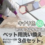 ベッド用洗い換え3点セット セミダブル(キナリ色) ボックスシーツ2枚・ベッドパッドのセット