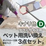 ベッド用洗い換え3点セット ダブル(キナリ色) ボックスシーツ2枚・ベッドパッドのセット
