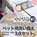 ベッド用洗い換え3点セット ワイドダブル(キナリ色) ボックスシーツ2枚・ベッドパッドのセット