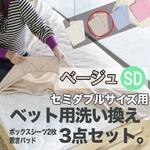ベッド用洗い換え3点セット セミダブル(ベージュ色) ボックスシーツ2枚・ベッドパッドのセット