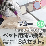 ベッド用洗い換え3点セット セミダブル(ブルー色) ボックスシーツ2枚・ベッドパッドのセット