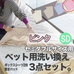 ベッド用洗い換え3点セット セミダブル(ピンク色) ボックスシーツ2枚・ベッドパッドのセット