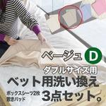 ベッド用洗い換え3点セット ダブル(ベージュ色) ボックスシーツ2枚・ベッドパッドのセット