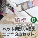 ベッド用洗い換え3点セット ダブル(ピンク色) ボックスシーツ2枚・ベッドパッドのセット
