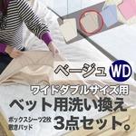ベッド用洗い換え3点セット ワイドダブル(ベージュ色) ボックスシーツ2枚・ベッドパッドのセット