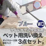 ベッド用洗い換え3点セット ワイドダブル(ブルー色) ボックスシーツ2枚・ベッドパッドのセット