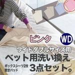 ベッド用洗い換え3点セット ワイドダブル(ピンク色) ボックスシーツ2枚・ベッドパッドのセット