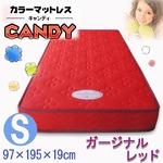 ベッドをポップに彩るキュートなマットレス「Candy」 シングル カージナルレッド色