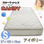 ベッドをポップに彩るキュートなマットレス「Candy」 シングル アイボリー色