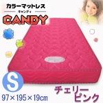 ベッドをポップに彩るキュートなマットレス「Candy」 シングル チェリーピンク色