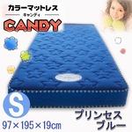 ベッドをポップに彩るキュートなマットレス「Candy」 シングル プリンセスブルー色