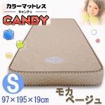 ベッドをポップに彩るキュートなマットレス「Candy」 シングル モカベージュ色
