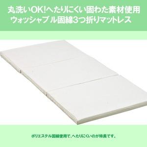 ウォッシャブル固綿3つ折りマットレス シングル - 拡大画像