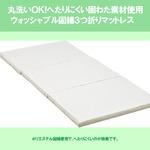 ウォッシャブル固綿3つ折りマットレス シングル