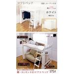 棚・コンセント付きロフトベッド シングル 高さ175cm ホワイト色