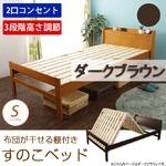 布団が干せる 棚付きすのこベッド(スタンド式) シングル ダークブラウン色