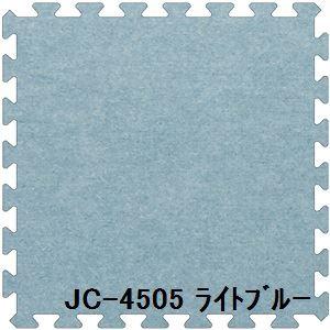 ジョイントカーペット JC-45 9枚セット 色 ライトブルー サイズ 厚10mm×タテ450mm×ヨコ450mm/枚 9枚セット寸法(1350mm×1350mm) 洗える  日本製  防炎