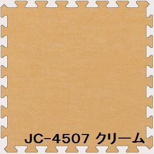 ジョイントカーペットJC-459枚セット色クリームサイズ厚10mm×タテ450mm×ヨコ450mm/枚9枚セット寸法(1350mm×1350mm)【洗える】【日本製】【防炎】