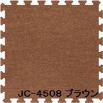 ジョイントカーペット JC-45 9枚セット 色 ブラウン サイズ 厚10mm×タテ450mm×ヨコ450mm/枚 9枚セット寸法(1350mm×1350mm) 【洗える】 【日本製】 【防炎】