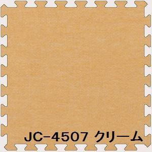 ジョイントカーペット JC-45 16枚セット 色 クリーム サイズ 厚10mm×タテ450mm×ヨコ450mm/枚 16枚セット寸法(1800mm×1800mm) 洗える  日本製  防炎