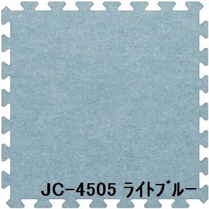 ジョイントカーペット JC-45 20枚セット 色 ライトブルー サイズ 厚10mm×タテ450mm×ヨコ450mm/枚 20枚セット寸法(1800mm×2250mm) 【洗える】 【日本製】 【防炎】