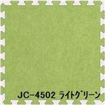 ジョイントカーペット JC-45 30枚セット 色 ライトグリーン サイズ 厚10mm×タテ450mm×ヨコ450mm/枚 30枚セット寸法(2250mm×2700mm) 【洗える】 【日本製】 【防炎】