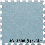 ジョイントカーペット JC-45 40枚セット 色 ライトブルー サイズ 厚10mm×タテ450mm×ヨコ450mm/枚 40枚セット寸法(2250mm×3600mm) 【洗える】 【日本製】 【防炎】