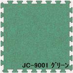 ジョイントカーペット JC-90 4枚セット 色 グリーン サイズ 厚15mm×タテ900mm×ヨコ900mm/枚 4枚セット寸法(1800mm×1800mm) 【洗える】 【日本製】 【防炎】