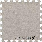 ジョイントカーペット JC-90 6枚セット 色 グレー サイズ 厚15mm×タテ900mm×ヨコ900mm/枚 6枚セット寸法(1800mm×2700mm) 【洗える】 【日本製】 【防炎】