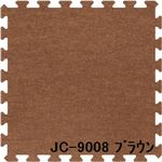 ジョイントカーペット JC-90 6枚セット 色 ブラウン サイズ 厚15mm×タテ900mm×ヨコ900mm/枚 6枚セット寸法(1800mm×2700mm) 【洗える】 【日本製】 【防炎】