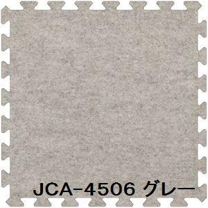 ジョイントカーペット JCA-45 9枚セット 色 グレー サイズ 厚10mm×タテ450mm×ヨコ450mm/枚 9枚セット寸法(1350mm×1350mm) 洗える  日本製  防炎