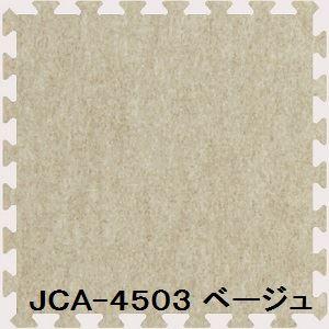 ジョイントカーペット JCA-45 16枚セット 色 ベージュ サイズ 厚10mm×タテ450mm×ヨコ450mm/枚 16枚セット寸法(1800mm×1800mm) 洗える  日本製  防炎