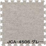 ジョイントカーペット JCA-45 16枚セット 色 グレー サイズ 厚10mm×タテ450mm×ヨコ450mm/枚 16枚セット寸法(1800mm×1800mm) 【洗える】 【日本製】 【防炎】