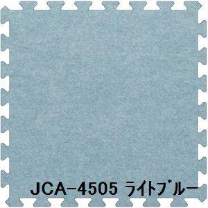 ジョイントカーペット JCA-45 30枚セット 色 ライトブルー サイズ 厚10mm×タテ450mm×ヨコ450mm/枚 30枚セット寸法(2250mm×2700mm) 洗える  日本製  防炎