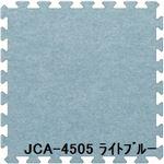 ジョイントカーペット JCA-45 30枚セット 色 ライトブルー サイズ 厚10mm×タテ450mm×ヨコ450mm/枚 30枚セット寸法(2250mm×2700mm) 【洗える】 【日本製】 【防炎】