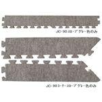 激安 ジョイントカーペット 90cm3枚セット用 スロープセット セット内容 (本体 3枚セット用) スロープ4本・コーナースロープ4本 グレー