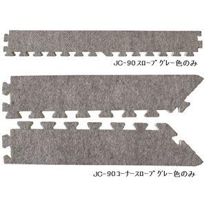 ジョイントカーペット JC-90用 スロープセット セット内容 (本体 12枚セット用) スロープ10本・コーナースロープ4本 計14本セット 色 グレー 日本製  防炎