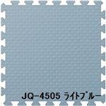 ジョイントクッション JQ-45 9枚セット 色 ライトブルー サイズ 厚10mm×タテ450mm×ヨコ450mm/枚 9枚セット寸法(1350mm×1350mm) 【洗える】 【日本製】 【防炎】