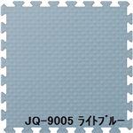ジョイントクッション JQ-90 6枚セット 色 ライトブルー サイズ 厚15mm×タテ900mm×ヨコ900mm/枚 6枚セット寸法(1800mm×2700mm) 【洗える】 【日本製】 【防炎】