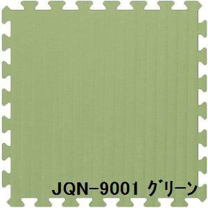 ジョイントクッション和み JQN-90 4枚セット 色 グリーン サイズ 厚15mm×タテ900mm×ヨコ900mm/枚 4枚セット寸法(1800mm×1800mm) 【洗える】 【日本製】 【防炎】 - 拡大画像
