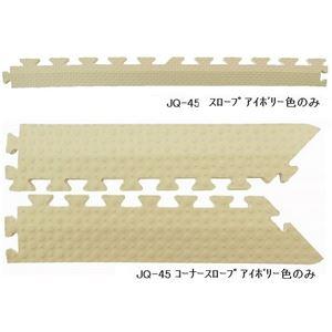 ジョイントクッション JQ-45用 スロープセット セット内容 (本体 30枚セット用) スロープ18本・コーナースロープ4本 計22本セット 色 アイボリー 【日本製】の詳細を見る