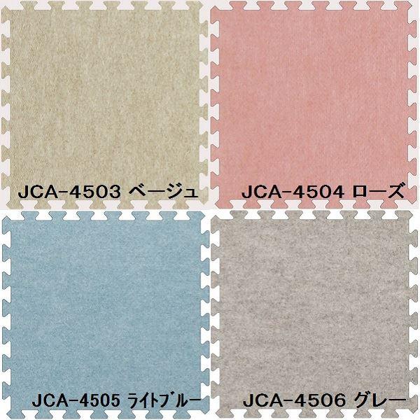 ジョイントカーペット JCA-45