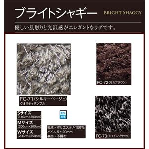 サンゲツ ラグ ラグマット ブライトシャギーFC-73 Sサイズ 約140cm×200cm カラー シャインブラック 【日本製】の詳細を見る
