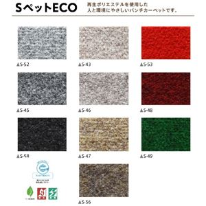 サンゲツパンチカーペット SペットECO 色番S-52 サイズ 182cm巾×10m 【日本製】の詳細を見る