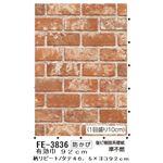 レンガ調 のりなし壁紙 サンゲツ FE-3836 92cm巾 30m巻【防カビ】【日本製】