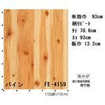 木目調 のりなし壁紙 サンゲツ FE-4159 93cm巾 30m巻【防カビ】【日本製】