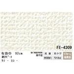 抗菌機能付のりなし壁紙 サンゲツFE-4309  92cm巾 30m巻【防カビ】