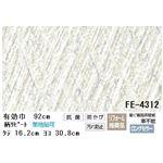 抗菌機能付のりなし壁紙 サンゲツFE-4312  92cm巾 30m巻【防カビ】